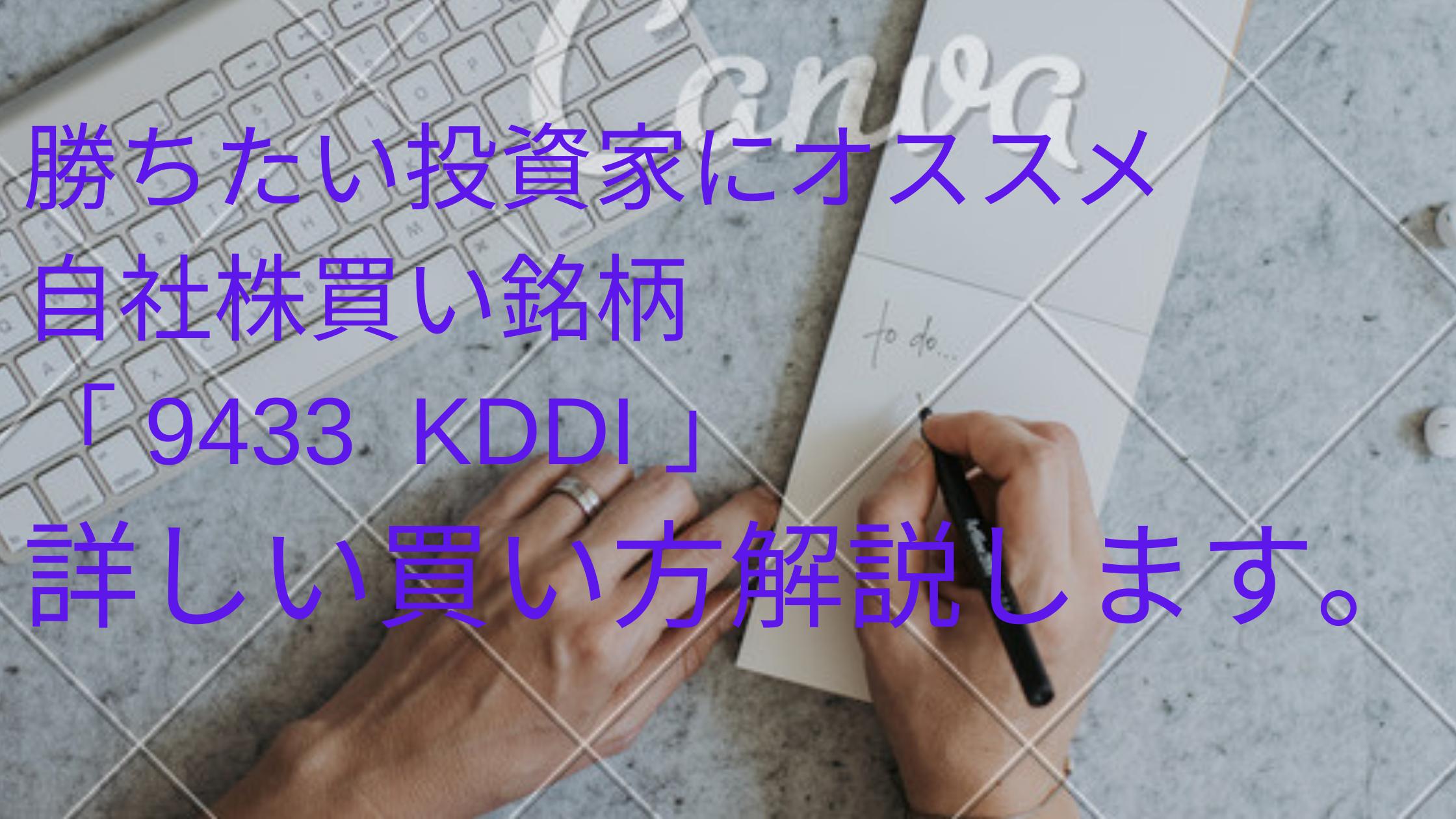 勝ちたい投資家にオススメ 自社株買い銘柄 「 9433 KDDI 」 詳しい買い方解説します。