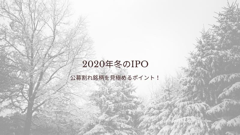 IPO公募株
