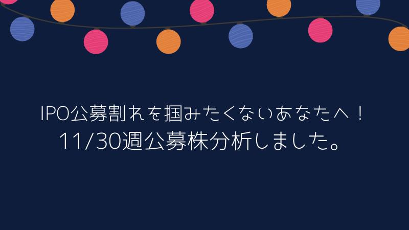 11_30週IPO申込