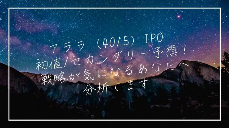 IPO相場