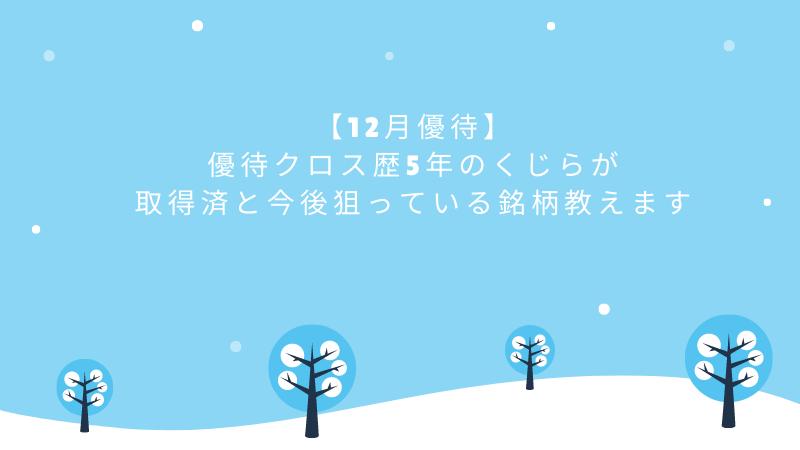 12月優待part6
