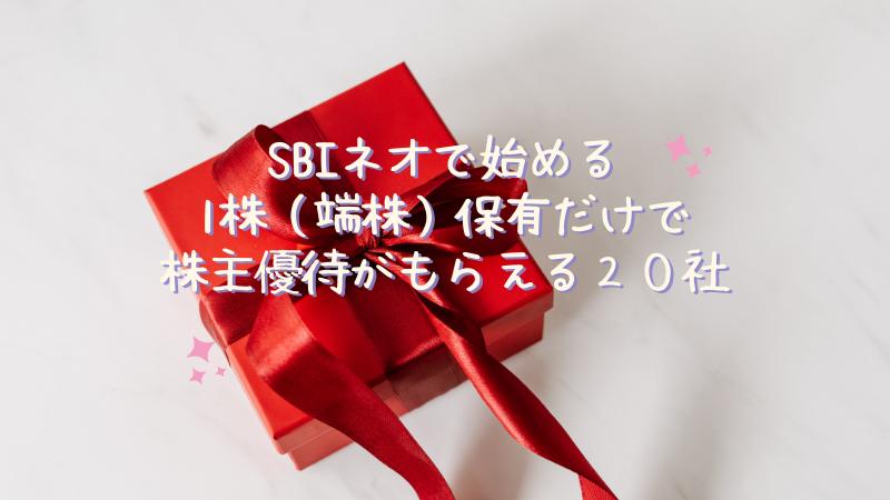 端株SBIネオ