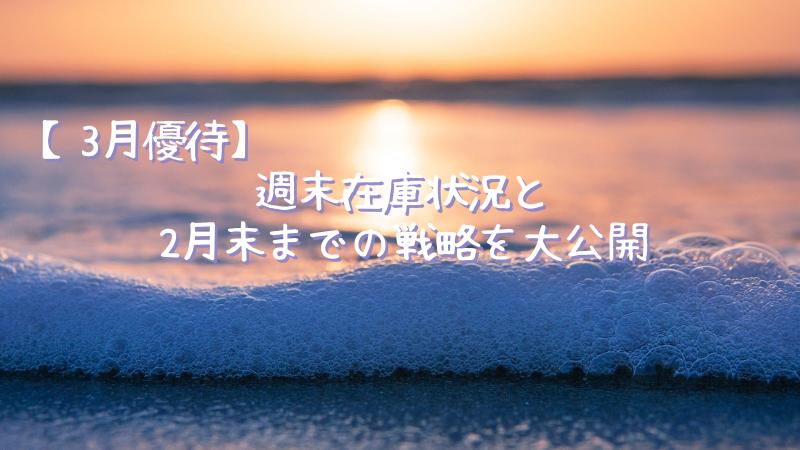 3月優待 (1)