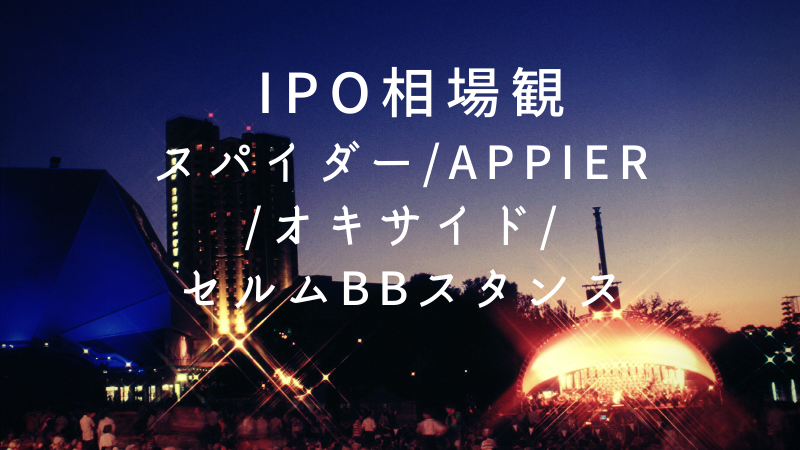 IPO-BB