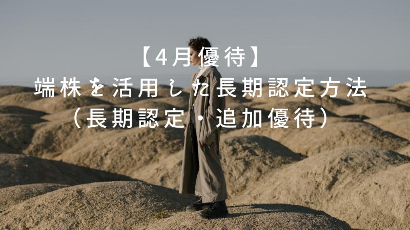 4月優待端株