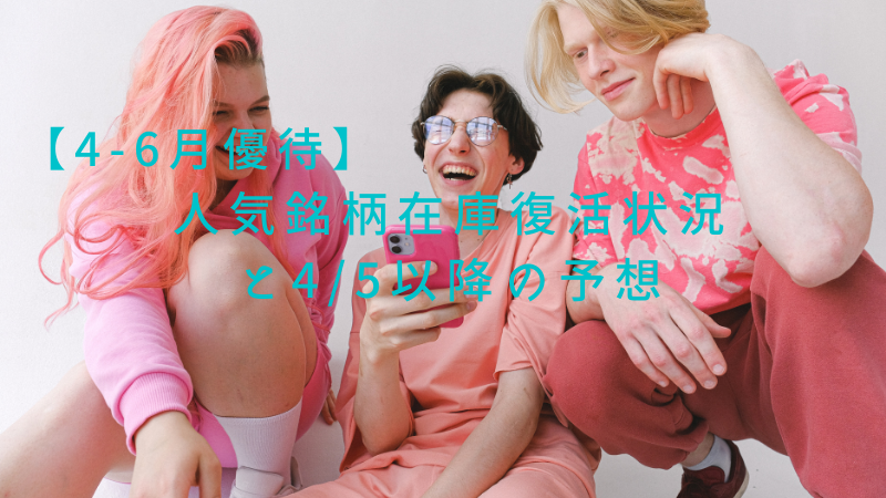 4-6優待