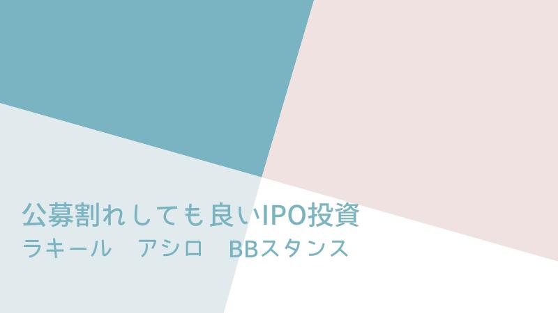 IPO公募割れ