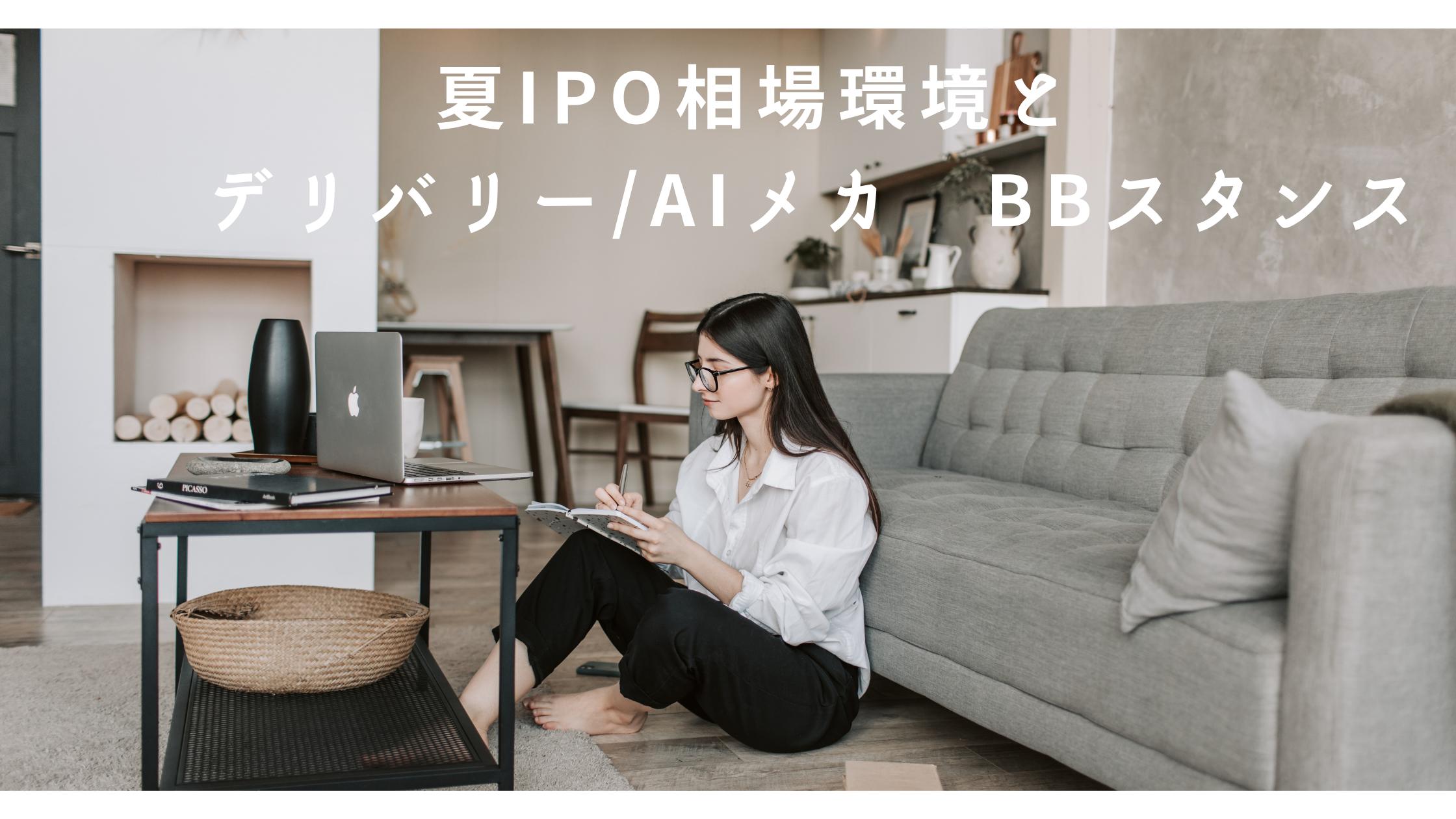 IPO夏相場
