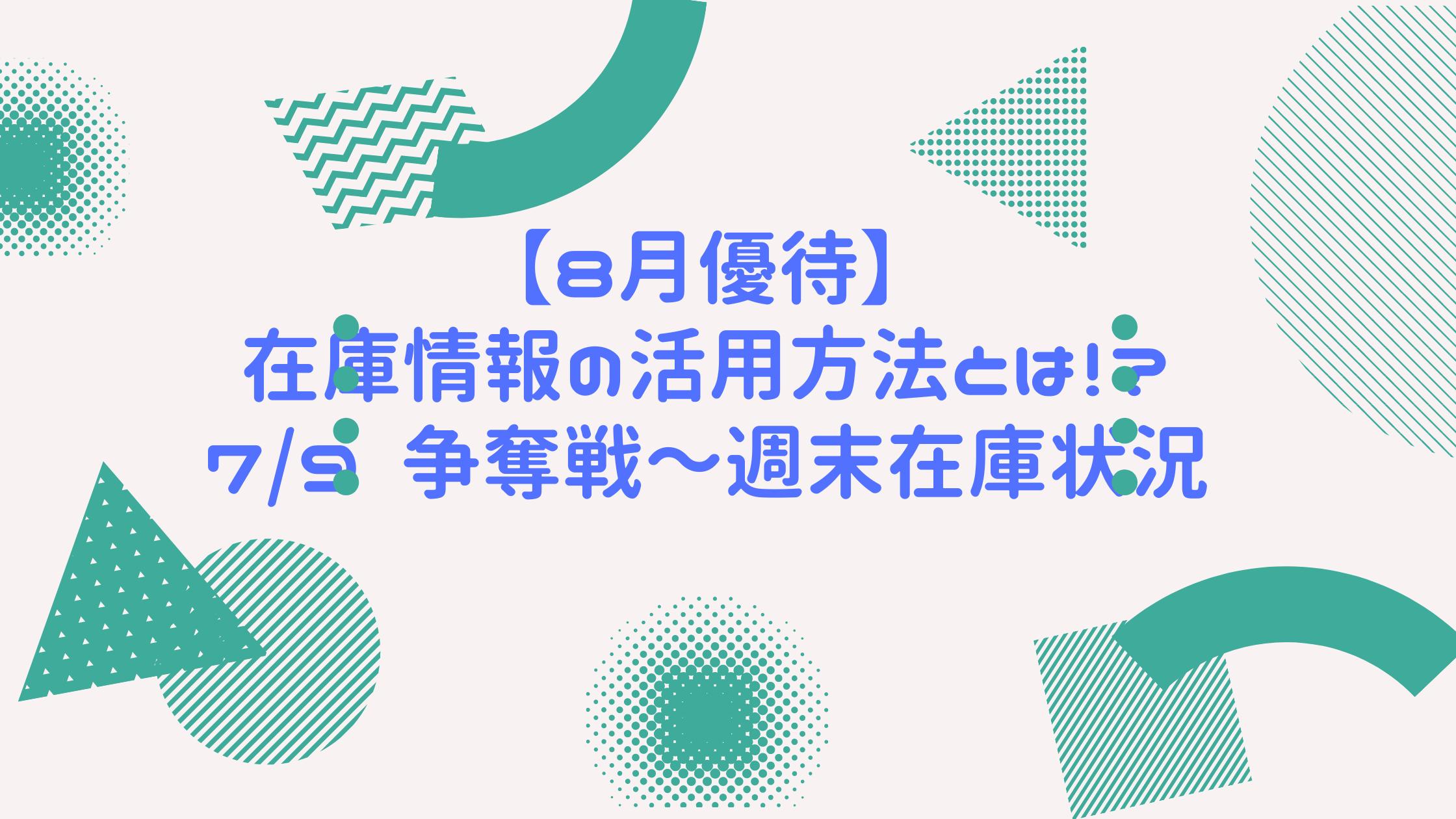 【8月優待】 在庫情報の活用方法とは!? 79 争奪戦~週末在庫状況