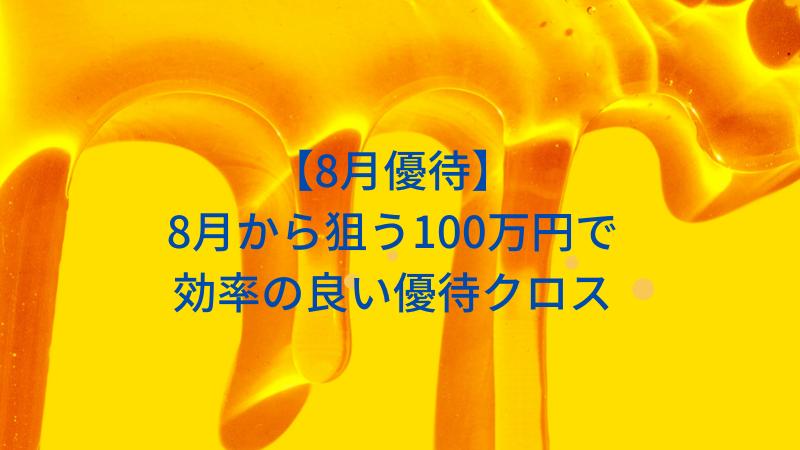 8月100万円